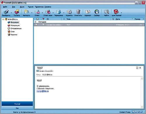 Foxmail удобный обработчик e-mail почты