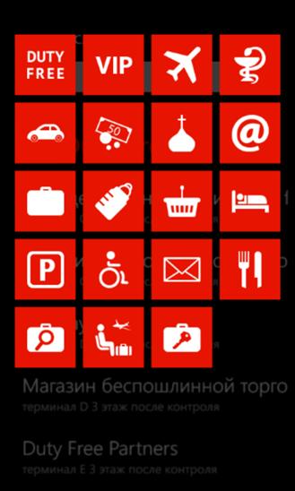 """Выпущено мобильное приложение  """"Шереметьево """" для Windows Phone Анонсы, обзоры..."""