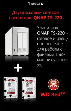 Обсуждение NAS QNAP для дома и малого офиса - Версия для