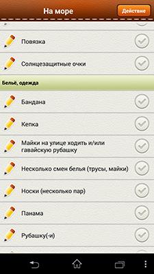 _W_chemodan-spis