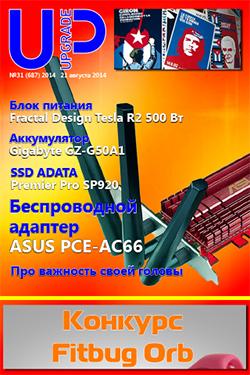 upgrade_687