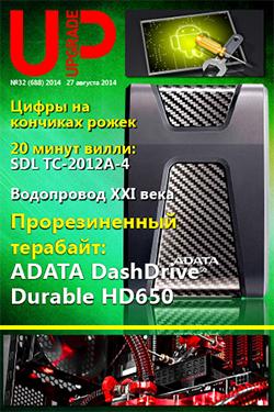 upgrade_688