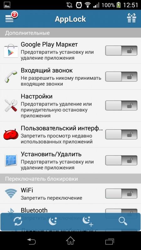W_applock