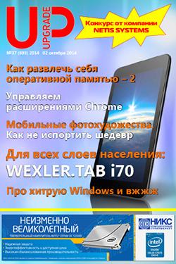 upgrade_692