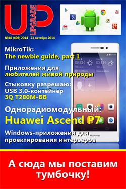 upgrade_696