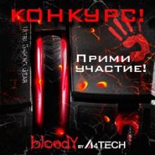 bloody_250x250